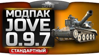 Модпак Джова к патчу 0.9.7. Best Mods for World Of Tanks. [Eng Sub]