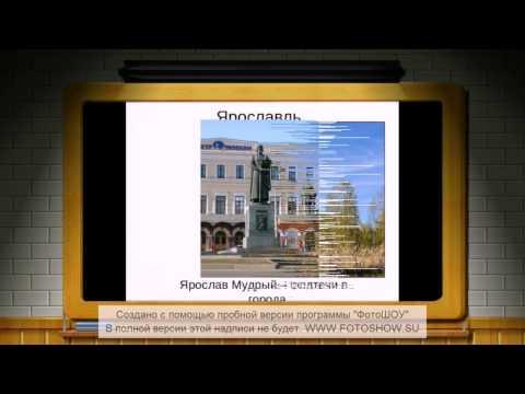 Презентация на тему: Ярославль