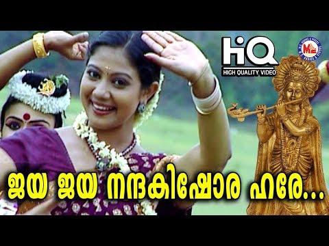 ജയജയ നന്ദകിഷോര ഹരേ | Jaya Jaya Nanda Kishora Hare | Rachana Narayanankutty | Sree Krishna Songs