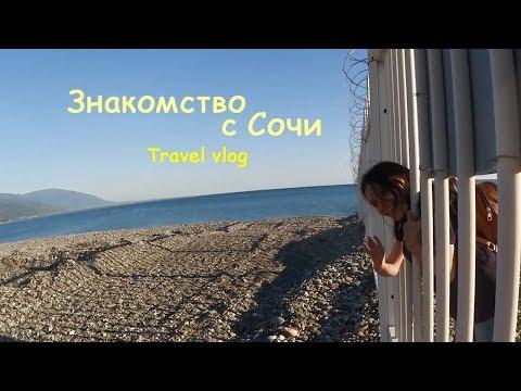 Первые дни в Сочи. Нелегально пересекаем границу с Абхазией и находим труп