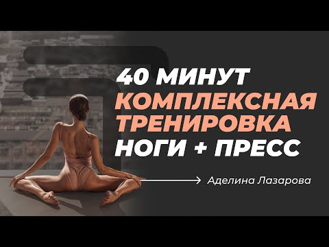 Функциональная тренировка с Аделиной Лазаровой. Ноги + пресс