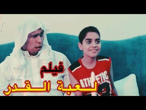 الفيلم السعودي [لعبة القدر] motarjam