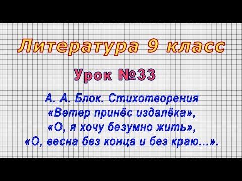 Литература 9 класс (Урок№33 -.А. А. Блок. Стихотворения.)