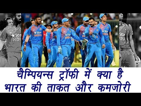 Champions Trophy 2017: Team India  Strengths and Weaknesses, SWOT Analysis    वनइंडिया हिंदी