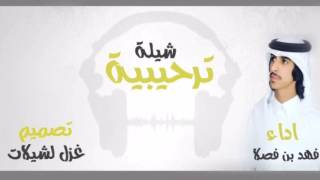 شيلة || ترحيبية || - اداء : فهد بن فصلا || طررب 2017