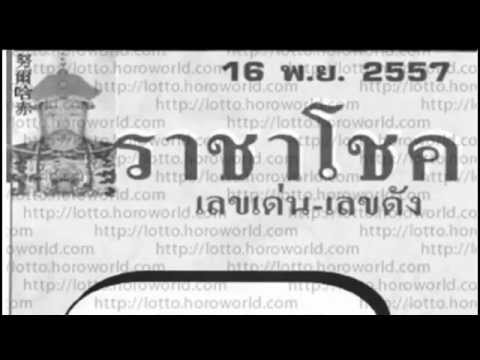 หวยซองราชาโชค เลขเด่น เลขดัง งวดวันที่ 16 พ.ย.57