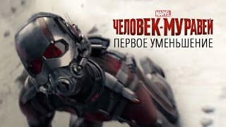 Человек-муравей — фрагмент из фильма: первое превращение