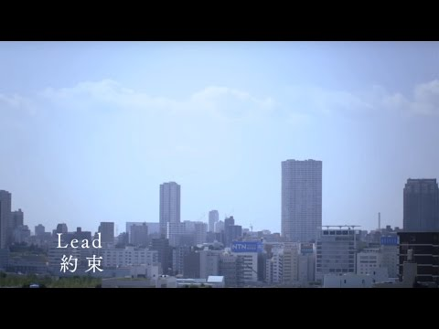 【PV】約束 / Lead