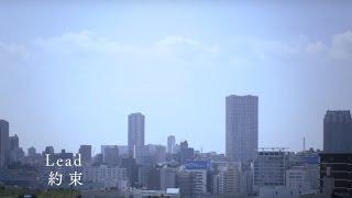 Lead 26th Single「約束」2015年11月25日発売! 初回限定盤にはメンバー...