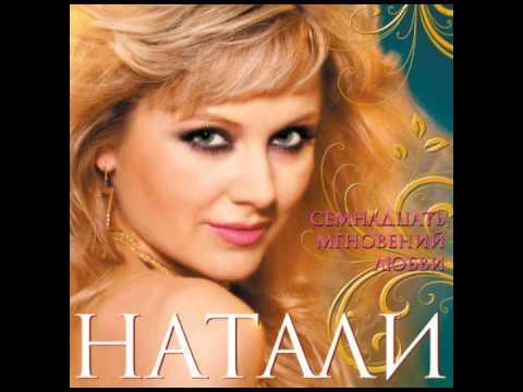 Клип Натали - Там, где любовь