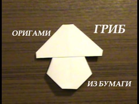 Как сделать гриб из бумаги фото 589