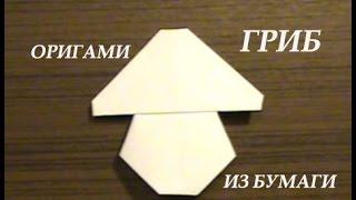 Как сделать гриб из бумаги своими руками оригами Mushroom paper origami