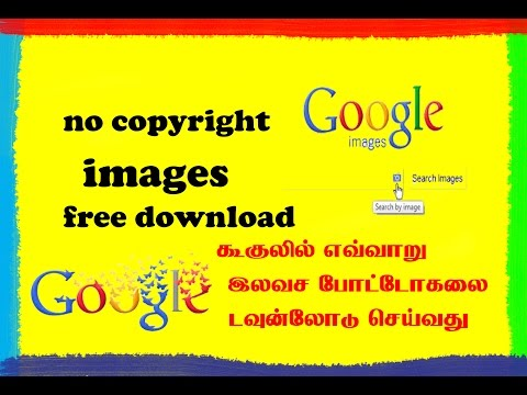 How To Download No Copyright Image/ Google  Image Search/tamil