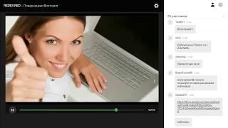 Запись вебинара компании RedeX  Поварницкая Виктория
