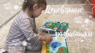 МамОбзор : Развивающие игрушки из дерева