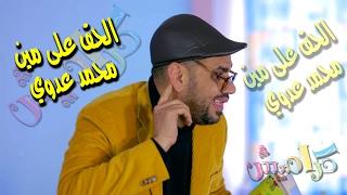 كليب الحق على مين - محمد عدوي | قناة كراميش Karameesh Tv