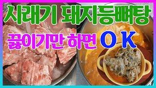 20210210 시래기돼지등뼈탕 끓이기( 뼈해장국/감자…
