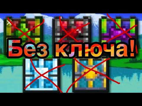 Как открыть сундуки биомов в игре Terraria без ключа! (Alex Dash).