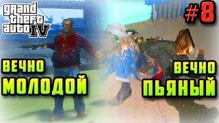GTA 4 - ВЕЧНО МОЛОДОЙ, ВЕЧНО ПЬЯНЫЙ | Скоростное Прохождение (SPEED RUN) #8