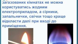Безпечне користування газом у побуті