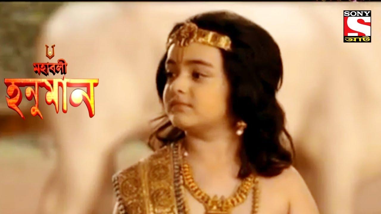 অযোধ্যা পৌঁছানো গুরুত্বপূর্ণ | মহাবলী হনুমান | Mahabali Hanuman | Episode - 219