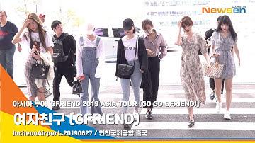여자친구(GFRIEND), 화사한 꽃미모 (공항패션)[NewsenTV]