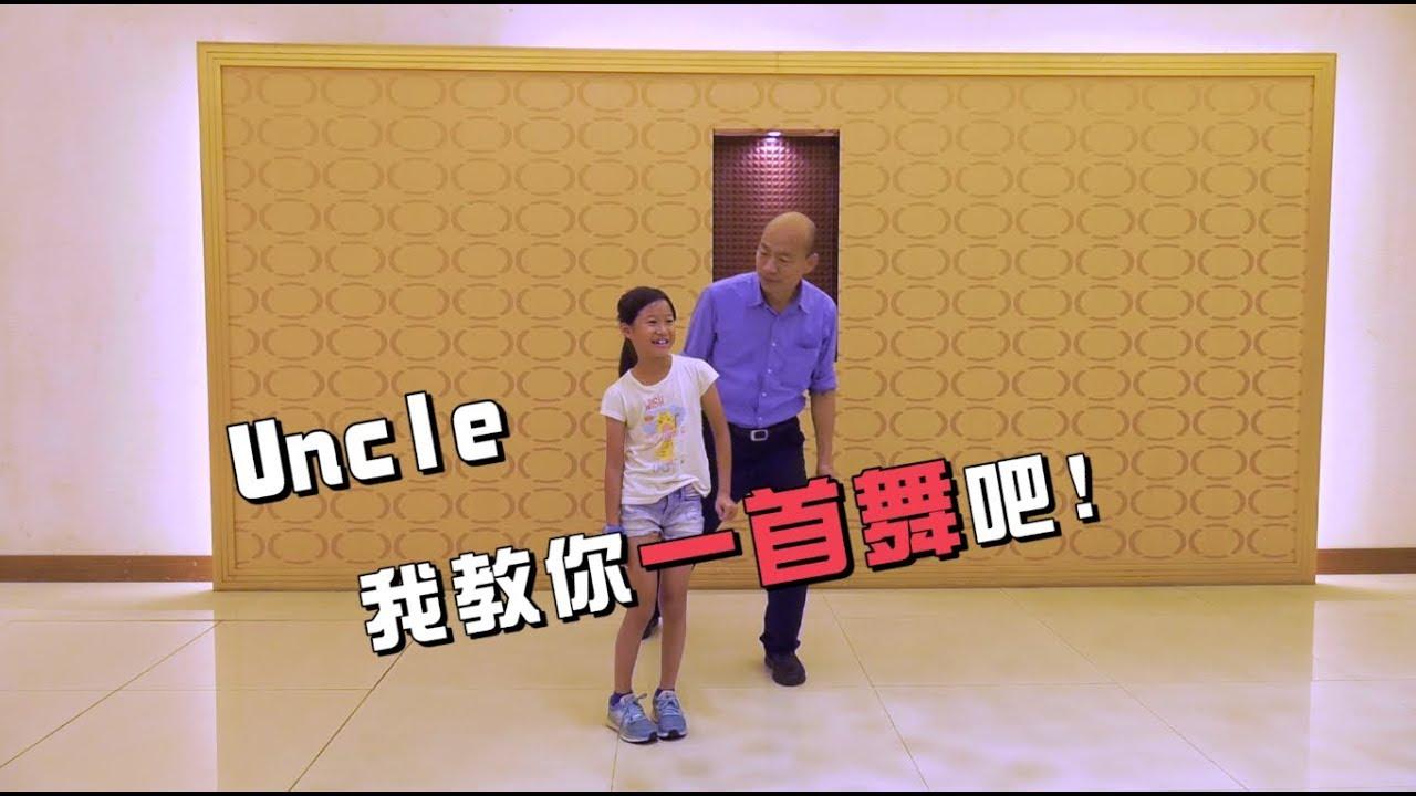 【韓國瑜】Uncle韓&樂樂的海草舞秀