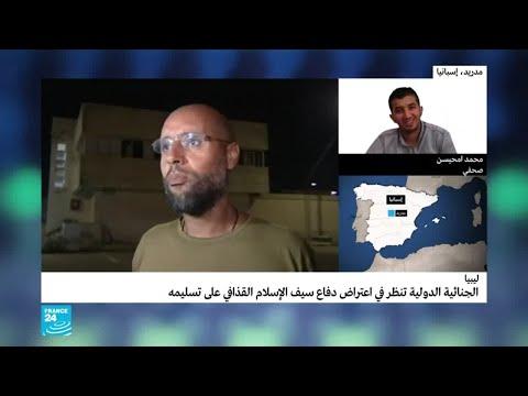 ليبيا: الجنائية الدولية تنظر في اعتراض دفاع سيف الإسلام القذافي على تسليمه  - 17:00-2019 / 11 / 14