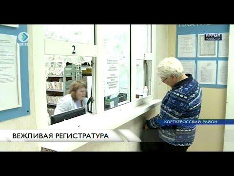 Вежливая регистратура