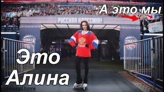 Взяли автограф у Алины Загитовой