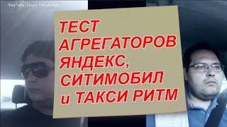 ЭКСПЕРИМЕНТЫ: С кем работать в такси / Яндекс, СитиМобил, Ритм
