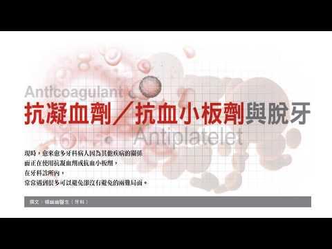 international-institutional-review-board-cecilia-young-yau-yau-楊幽幽-102-抗凝血劑-抗血小板劑與脫牙
