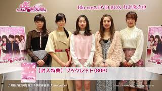 2018年1月17日(水) ドラマ『咲-Saki-阿知賀編 episode of side-A』Blu...