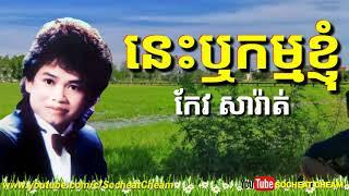 នេះឬកម្មខ្ញុំ -  កែវ សារ៉ាត់ - Nis Rer Kam Khom - Keo Sarath