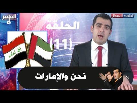 البشير شو الحلقة 11.. نحن والامارات Albasheer show EPS.11