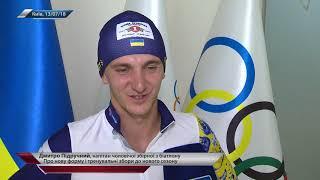 Дмитрий Пидручный, биатлонист сборной Украины. О новой форме для команды и сборе в Раубичах
