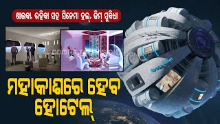 Special Story   A Hotel In Space With All Modern Amenities-Watch To Know Where