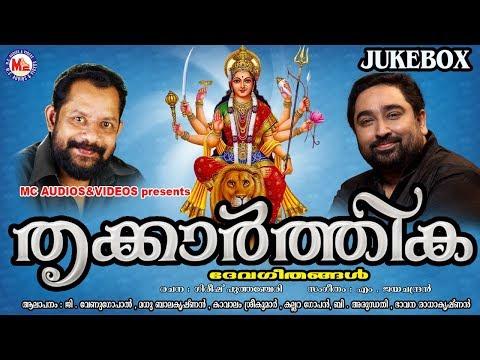 ഗിരീഷ് പുത്തഞ്ചേരി എം ജയചന്ദ്രൻ കൂട്ടുകെട്ടിലെ ദേവീഗീതങ്ങൾ   Hindu Devotional Songs Malayalam