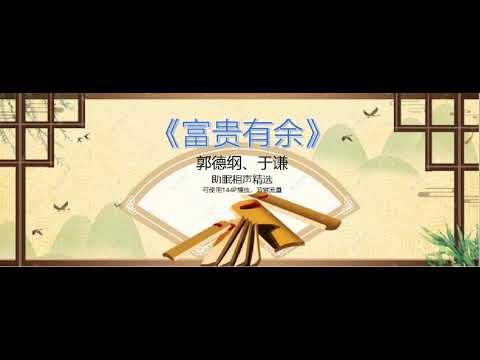 【助眠相声精选】郭德纲/于谦 相声《富贵有余》 高清音频