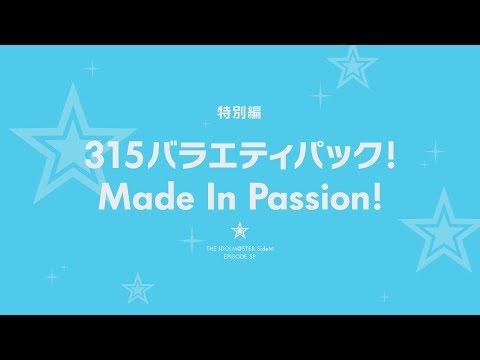 TVアニメ「アイドルマスター SideM」 | TV未放送特別編「315バラエティパック! Made In Passion!」