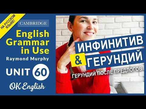 Unit 60 Герундий с предлогами в английском  | English Grammar Intermediate Level (B1, B2)