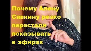 Почему Алену Савкину резко перестали показывать в эфирах. ДОМ-2, Новости, ТНТ