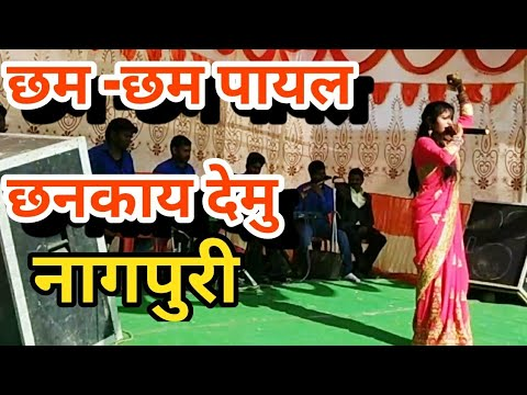 Chham cham payal || new nagpuri video 2018 HD