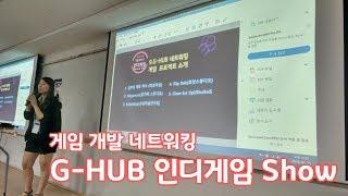 인디게임을 개발하자! 9.G-HUB 5월 인디게임 Show & Talk