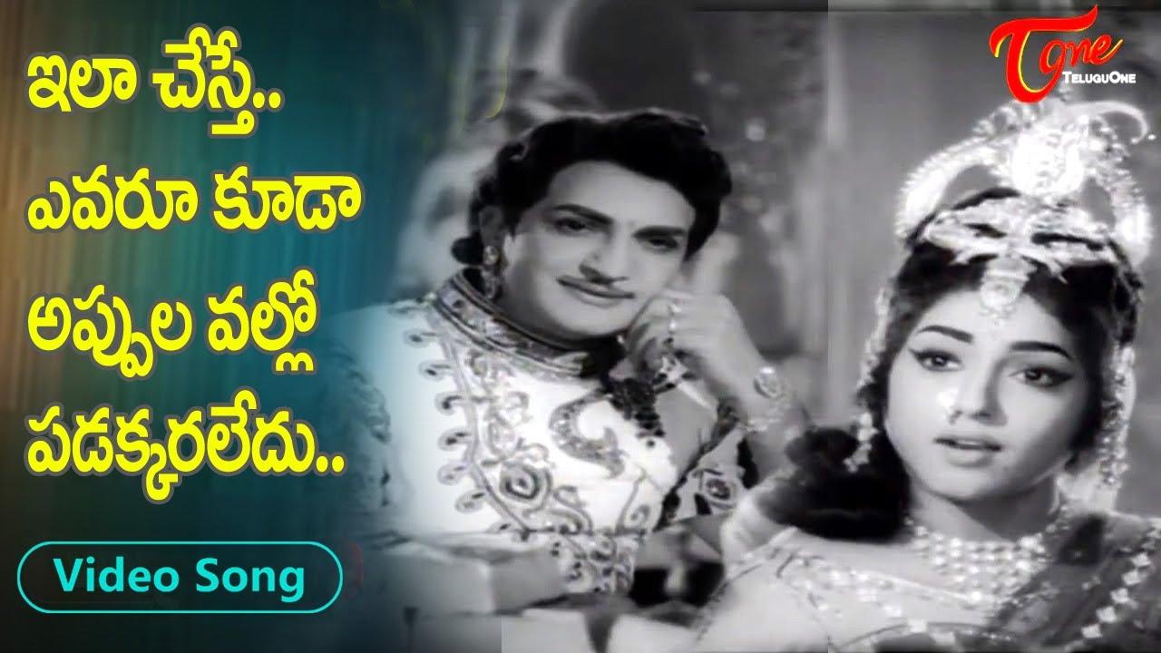 ఇలా చేస్తే ఎవరూ అప్పుల వల్లో ఫడక్కరలేదు.. | N.T.R Rao most Powerful  Song | Old Telugu Songs