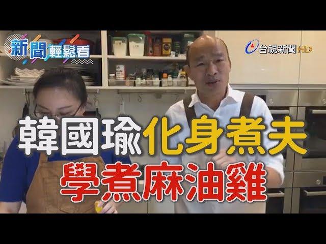 韓國瑜學客家菜當「煮夫」 邀大家一起做公益【新聞輕鬆看】