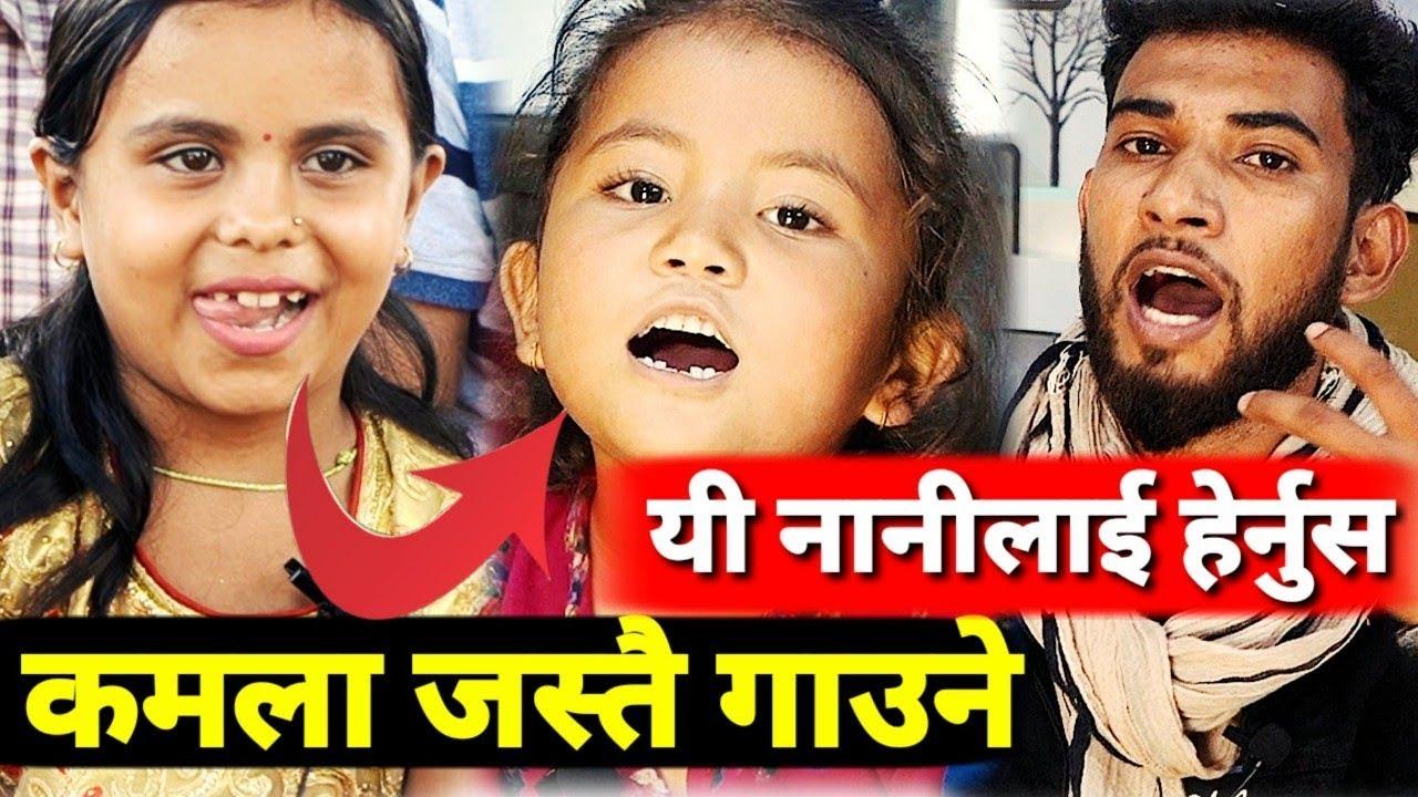 यो कस्तो अचम्म हेर्नुहोस...७ बर्षमै यस्तो खतरा कमला जस्तै रबिना Bhagya NeupaneVS Rabina Basel
