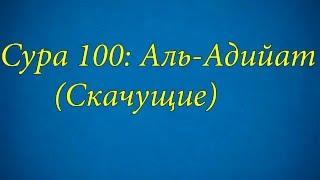 Ахьмад Гулиев Сура 100: Аль-Адийат (Скачущие)