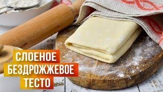 Всего ПЯТЬ ингредиентов ИДЕАЛЬНОЕ тесто готово Слоеное бездрожжевое тесто в домашних условиях
