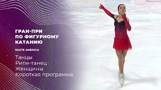 Танцы Ритм танец Женщины Короткая программа Лас Вегас Гран при по фигурному катанию 2021 22